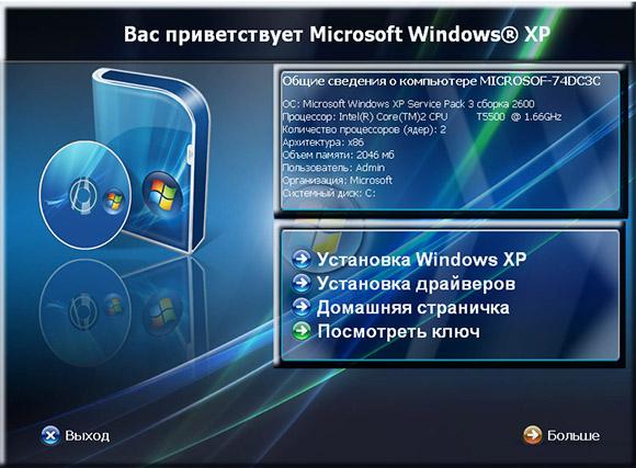 скачать аудио драйвер windows xp
